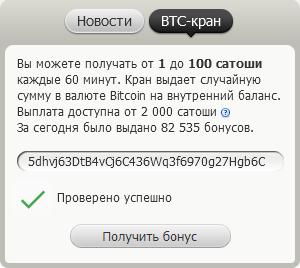 Биткоин кран Bestchange – ввод адреса кошелька